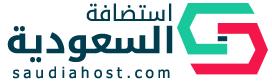 شركة استضافة السعودية سعودية هوست