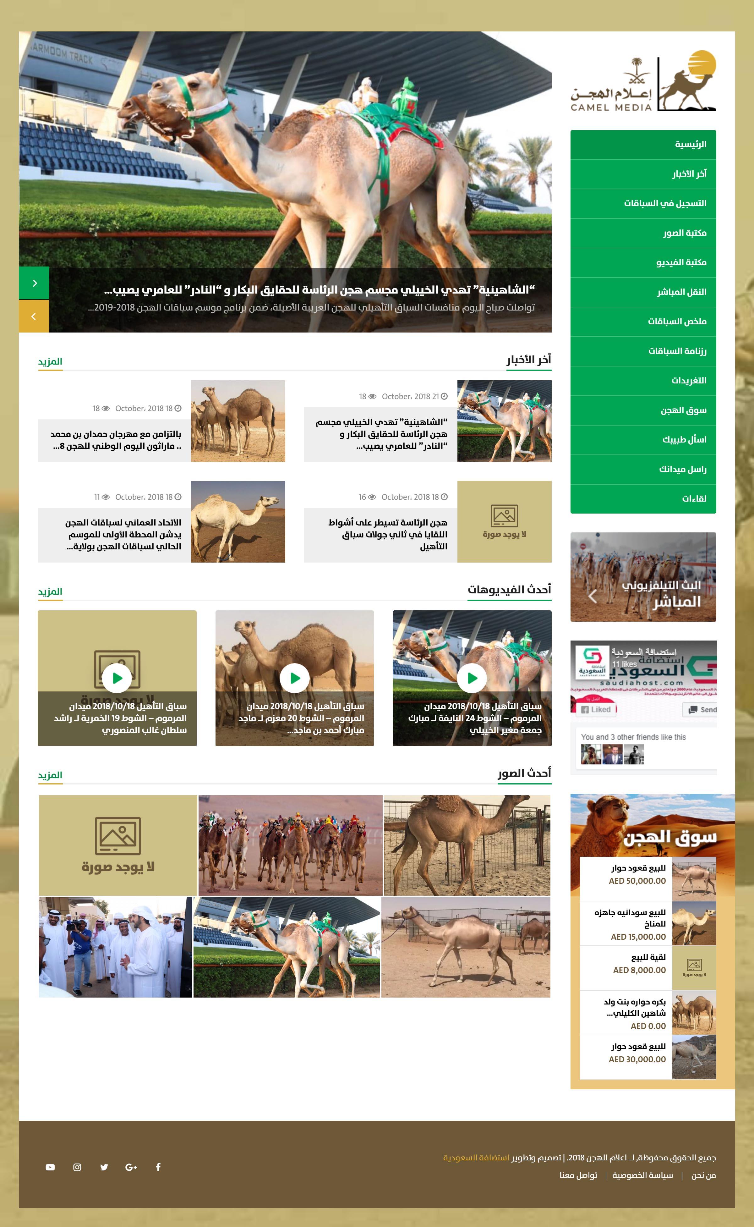 camel media.com