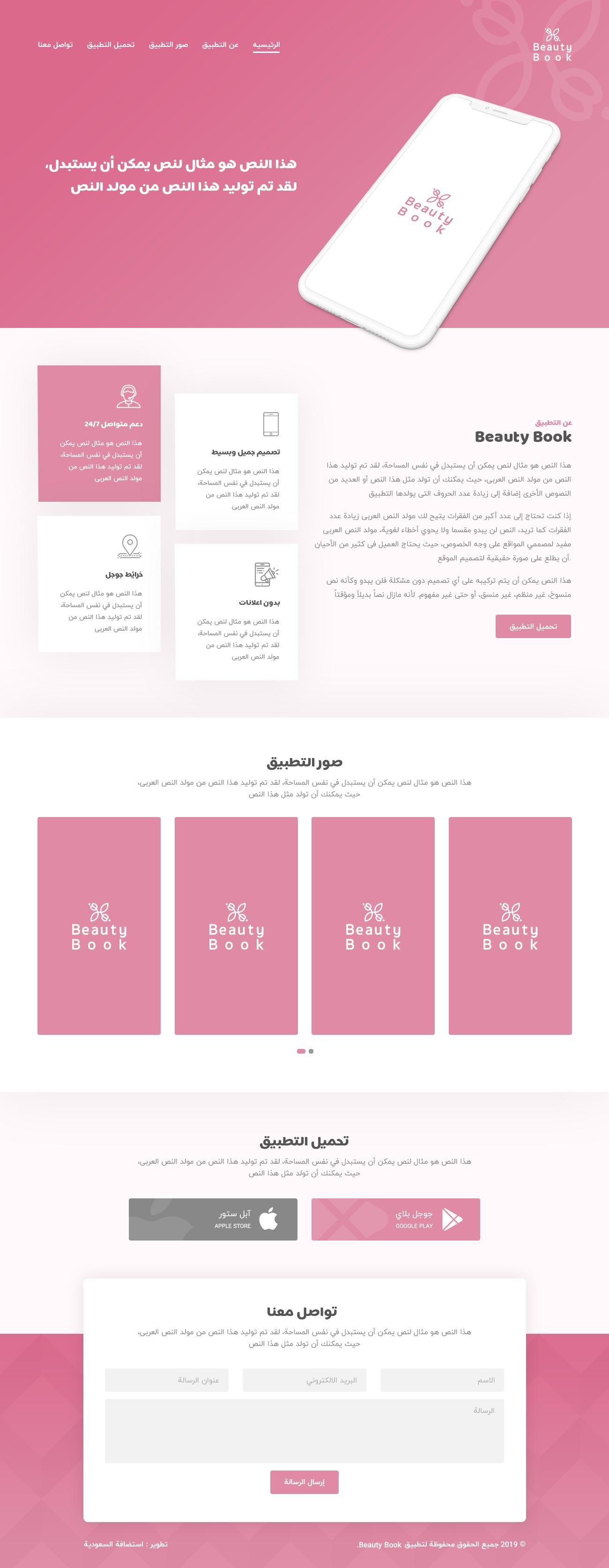 beautybookapp