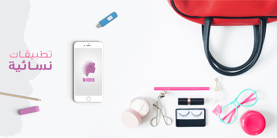 تطبيقات نسائية للجوال تستخدمها أغلب النساء يومياً 02 1