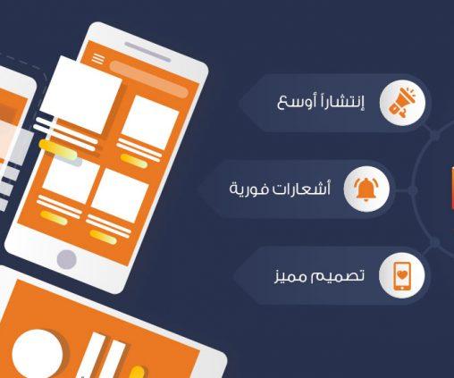 تصميم تطبيقات فى السعودية