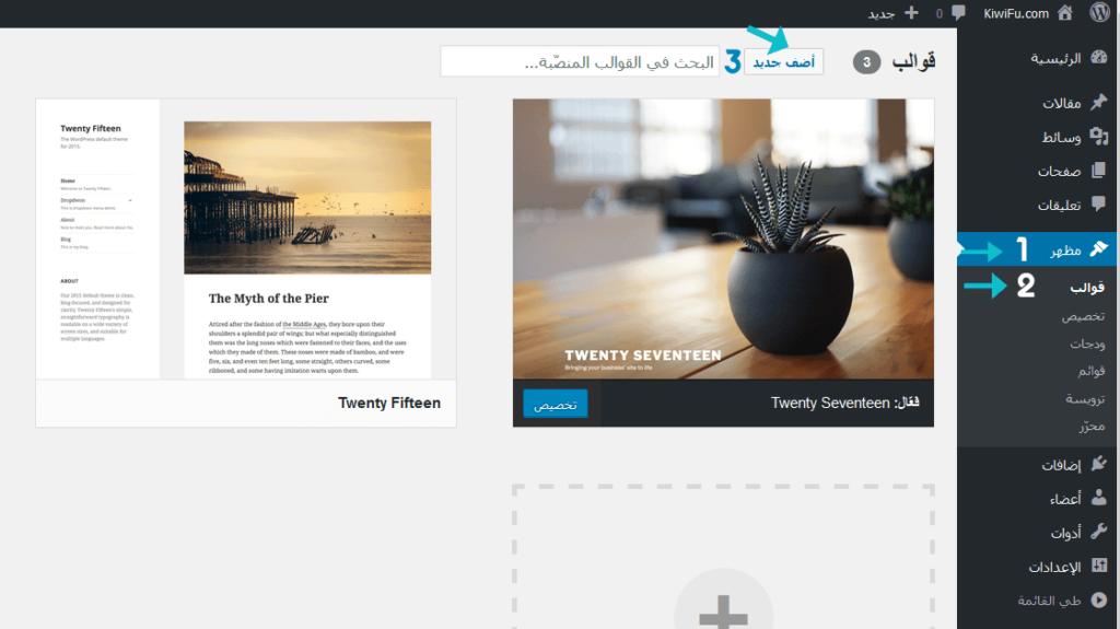 Add New Wordpress Theme 1024x575 1