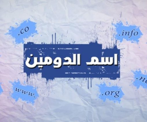 Domain Name 768x431 1