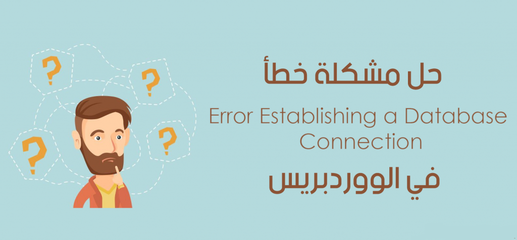 Error Establishing a Database Connection Wordpress 1024x477 1