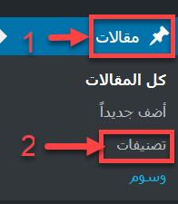 add category in wordpress