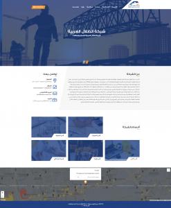 الظلال العربية للتجارة والمقاولات